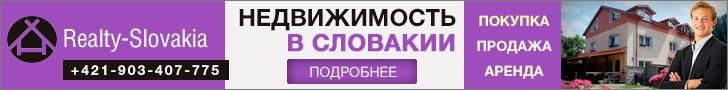 ипотека в словакии для иностранцев