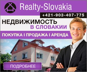 недвижимость в словакии для иностранцев